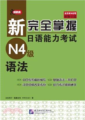 新完全掌握日語能力考試:N4級語法(簡體書)