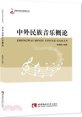 中外民族音樂概論(簡體書)