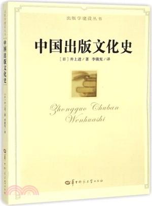中國出版文化史(簡體書)