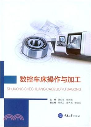 數控車床操作與加工(簡體書)