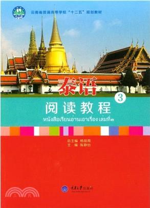 泰語閱讀教程3(簡體書)