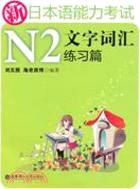 新日本語能力考試N2文字詞彙練習篇(簡體書)