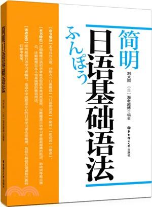 簡明日語基礎語法(簡體書)