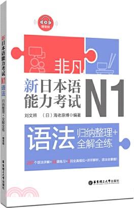 非凡‧新日本語能力考試‧N1語法:歸納整理+全解全練(簡體書)