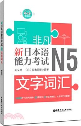 非凡‧新日本語能力考試‧N5文字詞匯(簡體書)