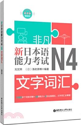 非凡‧新日本語能力考試‧N4文字詞匯(簡體書)