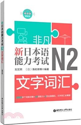 非凡‧新日本語能力考試‧N2文字詞匯(簡體書)