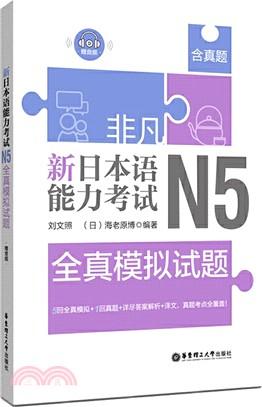 非凡‧新日本語能力考試‧N5全真模擬試題(簡體書)