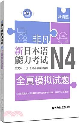 非凡‧新日本語能力考試‧N4全真模擬試題(簡體書)