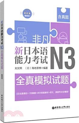非凡‧新日本語能力考試‧N3全真模擬試題(簡體書)