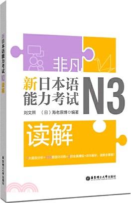 非凡‧新日本語能力考試‧N3讀解(簡體書)