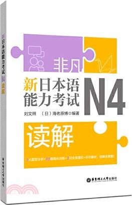 非凡‧新日本語能力考試‧N4讀解(簡體書)