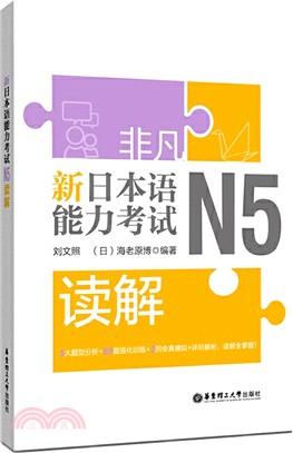 非凡‧新日本語能力考試‧N5讀解(簡體書)