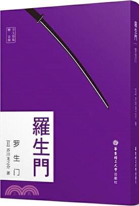羅生門(日文原版)(贈音頻)(簡體書)