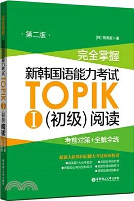 完全掌握‧新韓國語能力考試TOPIKⅠ(初級)閱讀(考前對策+全解全練)(第2版)(簡體書)