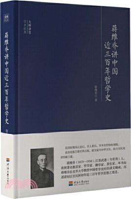 蔣維喬講中國近三百年哲學史(簡體書)