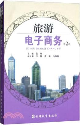 旅遊電子商務(第2版)(簡體書)