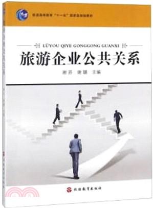 旅遊企業公共關係(簡體書)