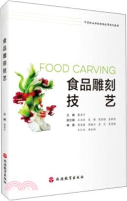 食品雕刻技藝(簡體書)