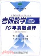 2010考研數學二10年真題點評(簡體書)
