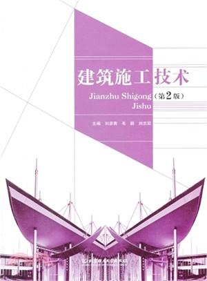 建築施工技術(第2版)(簡體書)