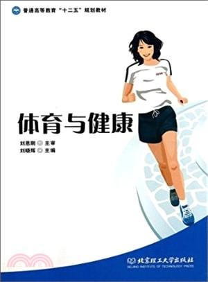 體育與健康(簡體書)
