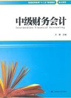 中級財務會計(簡體書)