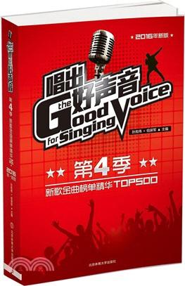 唱出好聲音(第四季):新歌金曲榜單精華TOP500(簡體書)