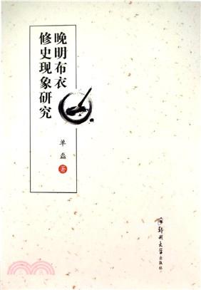 晚明布衣修史現象研究(簡體書)
