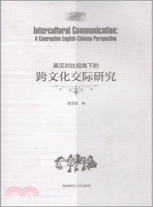 英漢對比視角下的跨文化交際研究(簡體書)