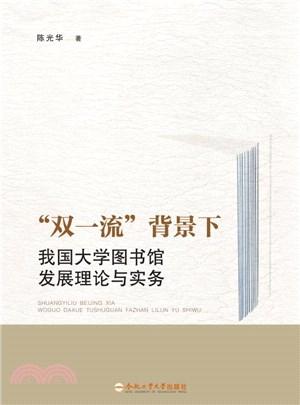 """""""雙一流""""背景下我國大學圖書館發展理論與實務(簡體書)"""