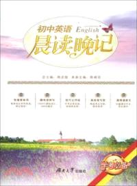 初中英語晨讀晚記(簡體書)