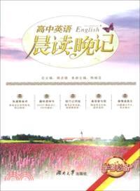 高中英語晨讀晚記(簡體書)