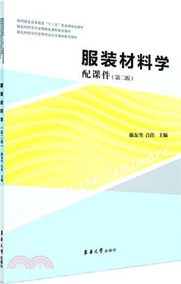 服裝材料學(第二版)配課件(簡體書)