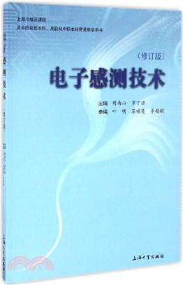 電子感測技術(修訂版)(簡體書)