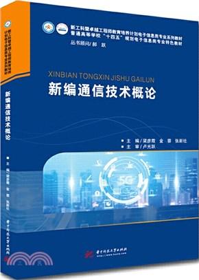 新編通信技術概論(簡體書)