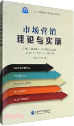 市場營銷理論與實操(簡體書)