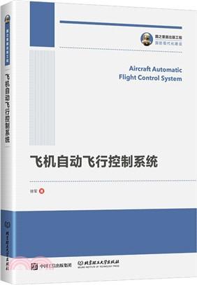 飛機自動飛行控制系統(簡體書)