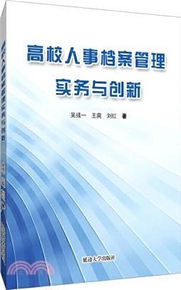 高校人事檔案管理實務與創新(簡體書)