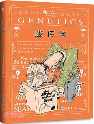 遺傳學(簡體書)