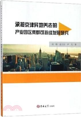 承接京津異地養老的產業園區集群可持續發展研究(簡體書)