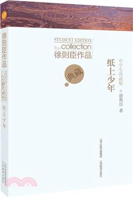 徐則臣作品中學生典藏版:紙上少年(簡體書)