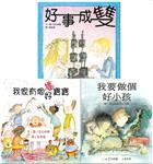 巴貝柯爾情緒管理套書(共三冊)