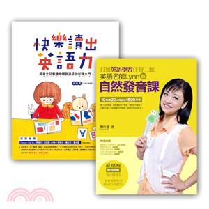 讓孩子快樂學習英文套書組〈快樂讀出英語力 + 打通英語學習任督二脈〉