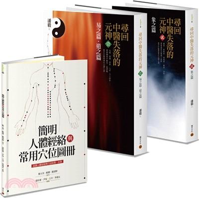 中醫經典套書:《尋回中醫失落的元神01+02》+《簡明人體經絡與常用穴位圖冊》(共三冊)