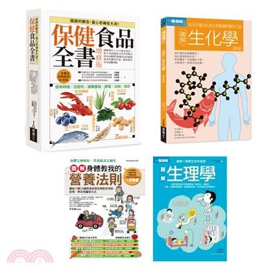 健美全知套書(共四冊):保健食品全書+圖解生化學+圖解生理學+圖解身體教我的營養法則