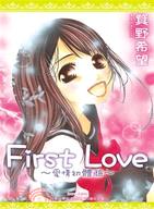 First Love~愛情初體驗~