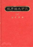 程序法之研究(一)