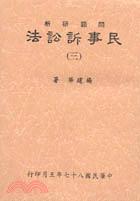 民事訴訟法(三)5-3