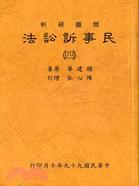 民事訴訟法(四)4-4